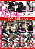 ACT-NET COLLECTION SERIES VOL.1 JK制服コレクション