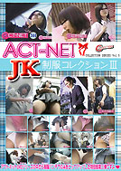 ACT-NET COLLECTION SERIES VOL.5 JK制服コレクション�