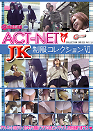 ACT-NET COLLECTION SERIES VOL.15 JK制服コレクション