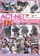 ACT-NET COLLECTION SERIES VOL.22 JK制服コレクション IX