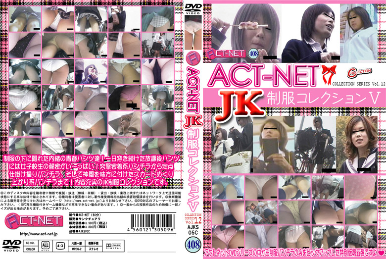 ACT-NET COLLECTION SERIES VOL.12 JK制服コレクション �