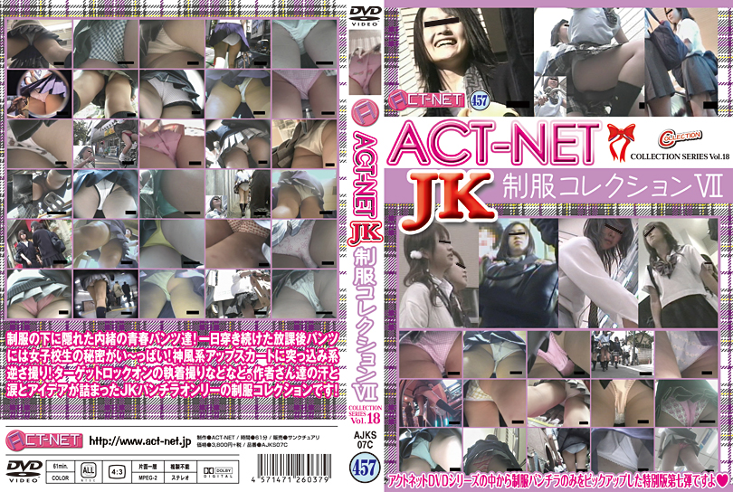 ACT-NET COLLECTION SERIES VOL.18 JK制服コレクション VII