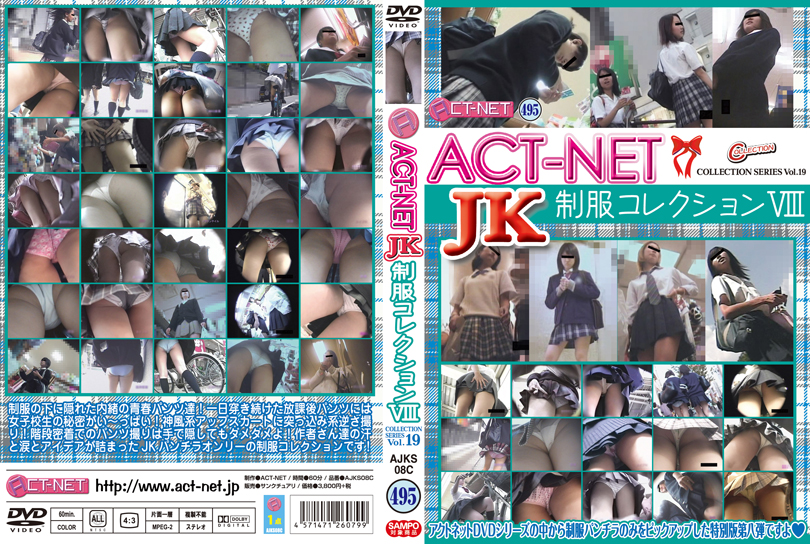 ACT-NET COLLECTION SERIES VOL.19 JK制服コレクション VIII