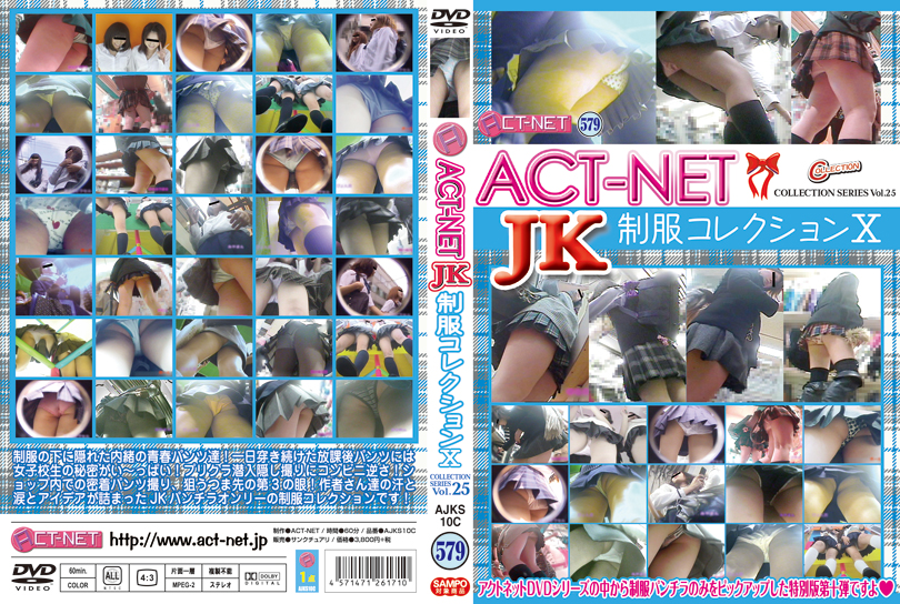 ACT-NET COLLECTION SERIES VOL.25 JK制服コレクション X